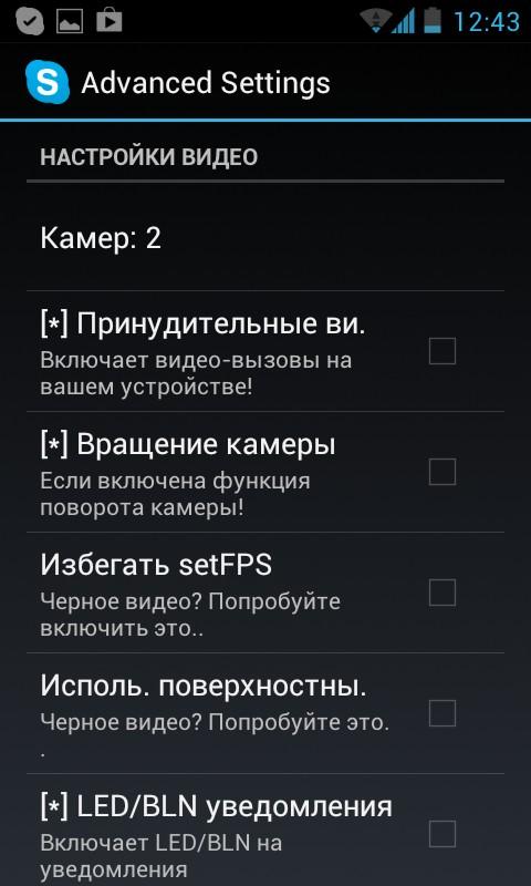 Skype - программа для Samsung Galaxy S4