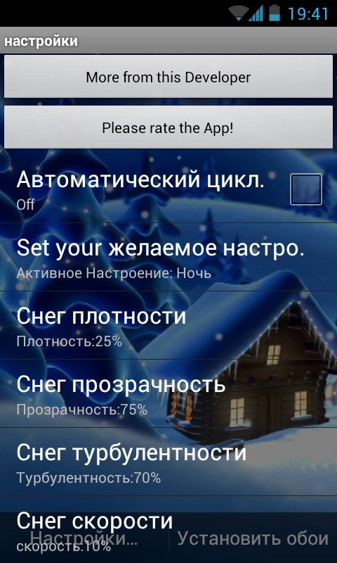 Winter Snow Cartoon LWP - интерактивные обои для Samsung Galaxy