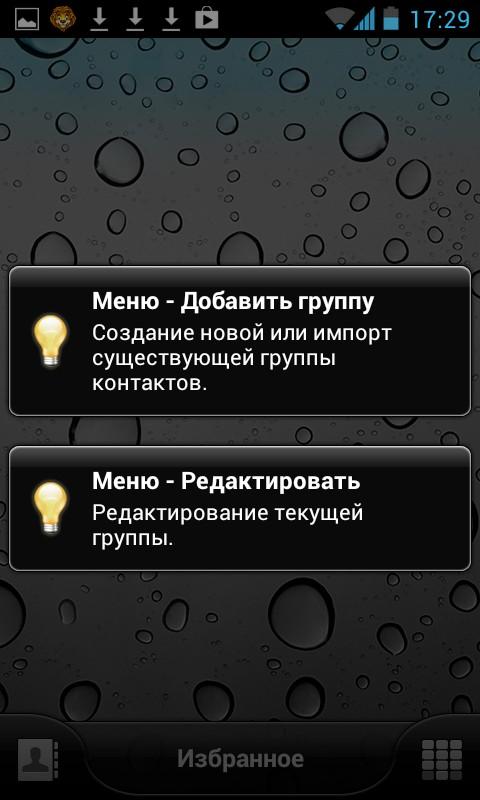 xPhoneTrial - программа для звонков и контактов для android