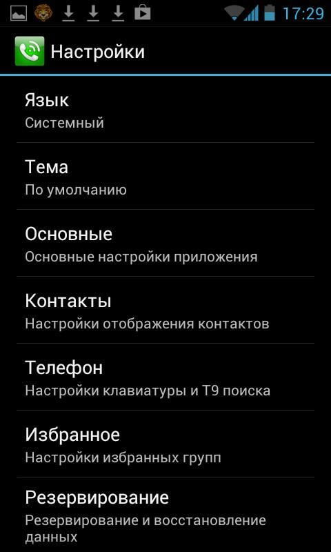 xPhoneTrial - программа для Samsung Galaxy S4