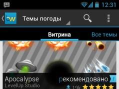 Beautiful Widgets - набор виджетов для Samsung Galaxy S4