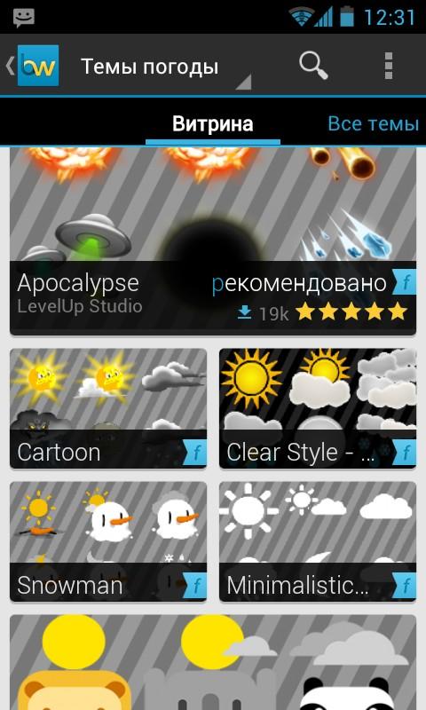 Скачать Виджет Погоды От Galaxy S4
