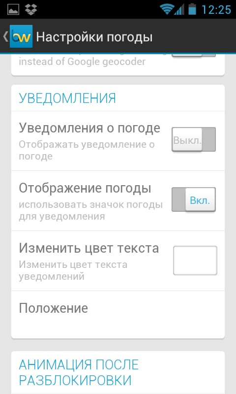 Beautiful Widgets - набор виджетов для Android