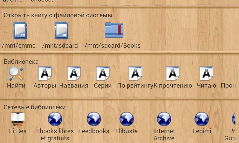 скачать программу для чтения книг на android