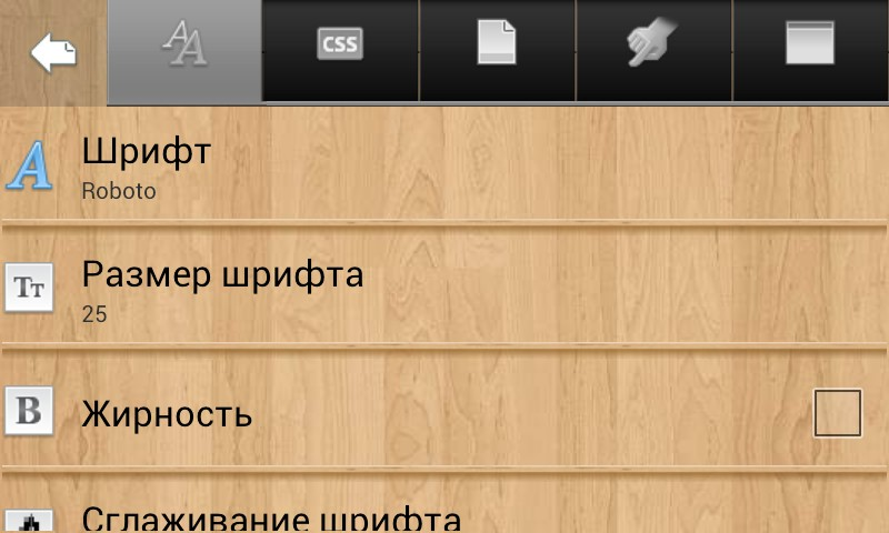 Cool Reader - программа для чтения книг для Android
