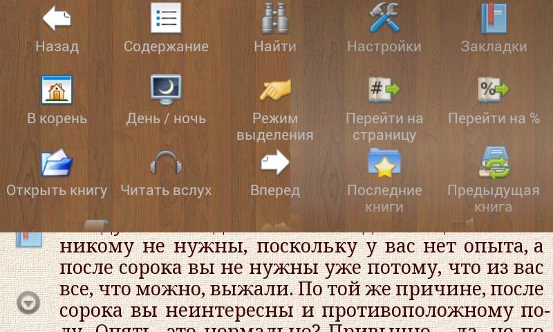Cool Reader - читалка для Samsung Galaxy S4