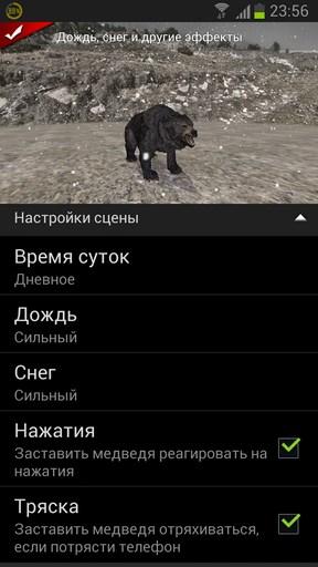 """""""Домашний медведь"""" живые обои для Galaxy S3 S4 Note 2"""