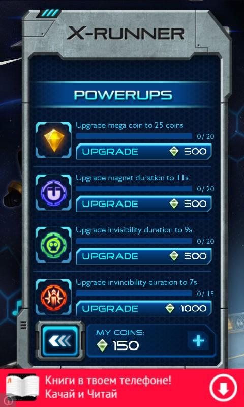 X-Runner - игра для android