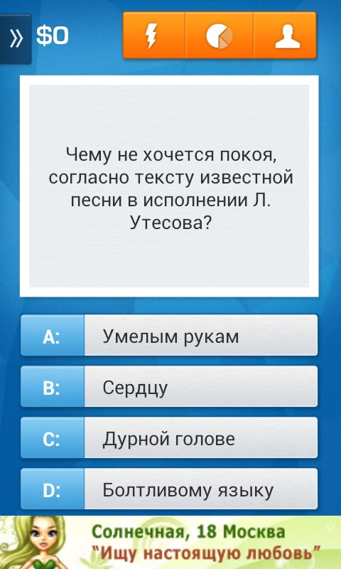 millionaire - игра для Samsung Galaxy S4