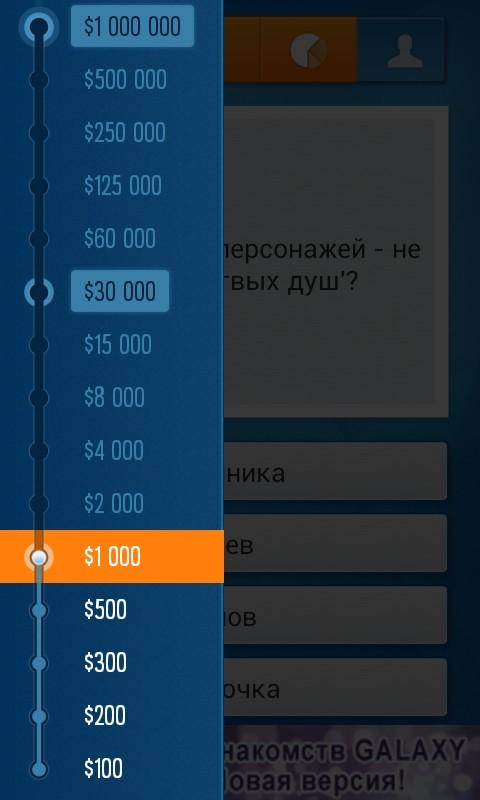 millionaire - игра для Android