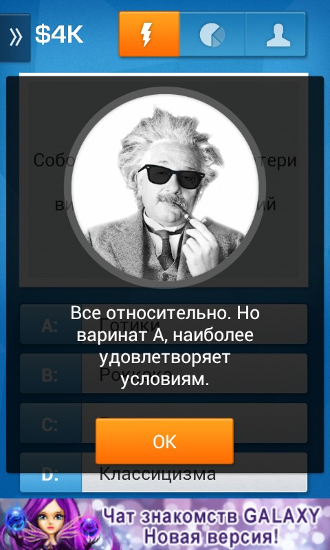 millionaire- игра для android