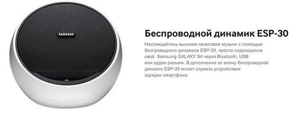 В России открыт предзаказ Samsung Galaxy S4 с возможностью получить подарок