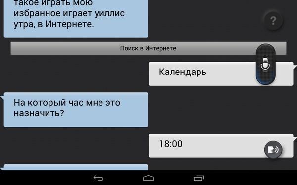 Приложение S-Voice из Galaxy S4