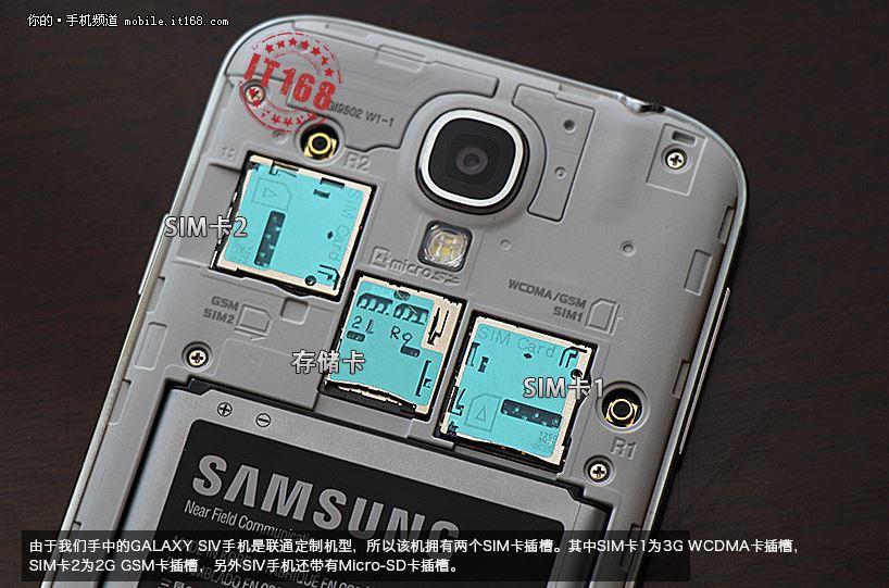 Фото Samsung Galaxy SIV Duos - задняя панель смартфона