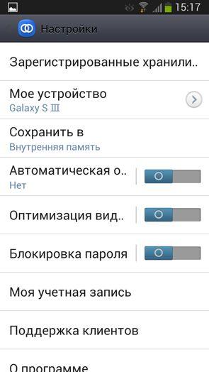 Настройки программы Samsung Link от Galaxy S4