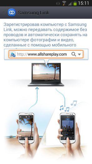 Программа Samsung Link от Galaxy S4