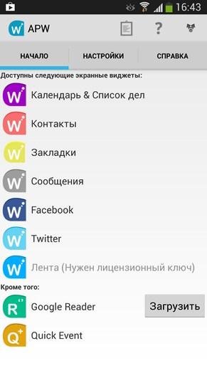 Android Pro Widgets - виджеты для Samsung Galaxy SIV