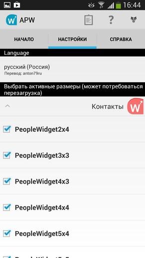 Android Pro Widgets - виджеты для Samsung Galaxy S4