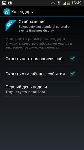 Android Pro Widgets - приложение для Samsung Galaxy S4