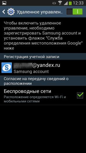 Безопасность в Galaxy S4