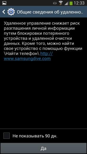 Безопасность в Galaxy S4 - антивор