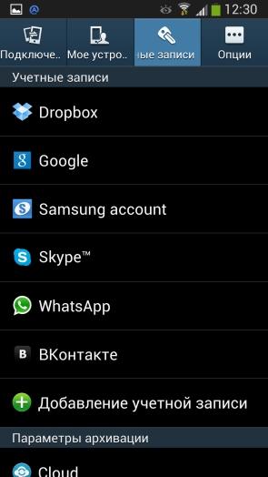 Настройки учетных записей на Galaxy S4