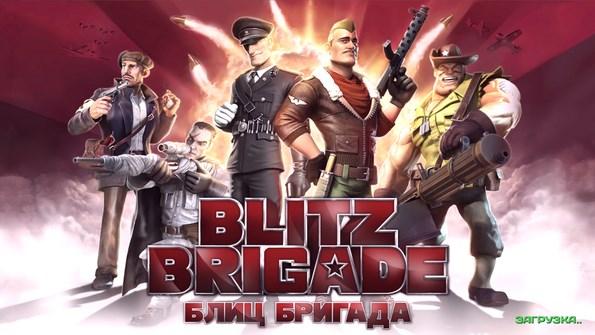 Blitz Brigade – сильнейшие воины для Android