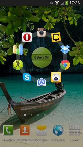 CircleLauncher - виджет на Galaxy S4