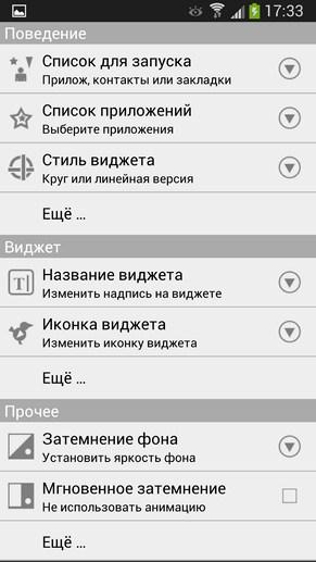 CircleLauncher - виджет на Samsung Galaxy SIV