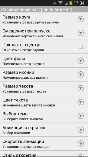 CircleLauncher - прилождение для Samsung Galaxy S4