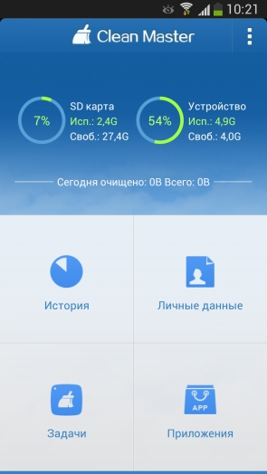 Clean Master - программа для очистки Samsung Galaxy S4