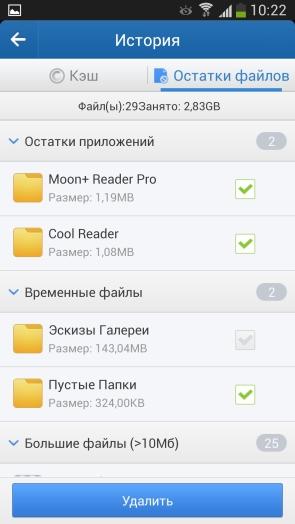 Clean Master для Galaxy S4