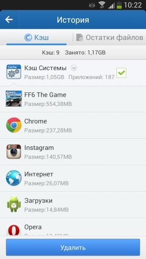 Clean Master - программа типа CCleaner на Samsung Galaxy S4