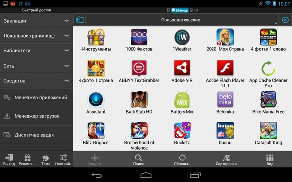 ES Проводник 3 – функциональный менеджер файлов для Android