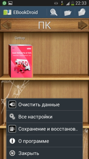 EBook Droid - меню