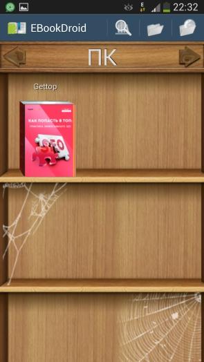 EBook Droid - читаем книгин на Галакси С4