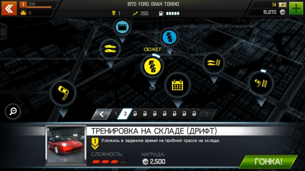 Форсаж 6 для Galaxy S4 - карта гонок
