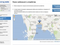 Galaxy S4 - антивор, поиск на карте