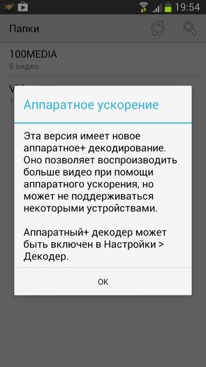MX Player - лучший видео проигрыватель для Android