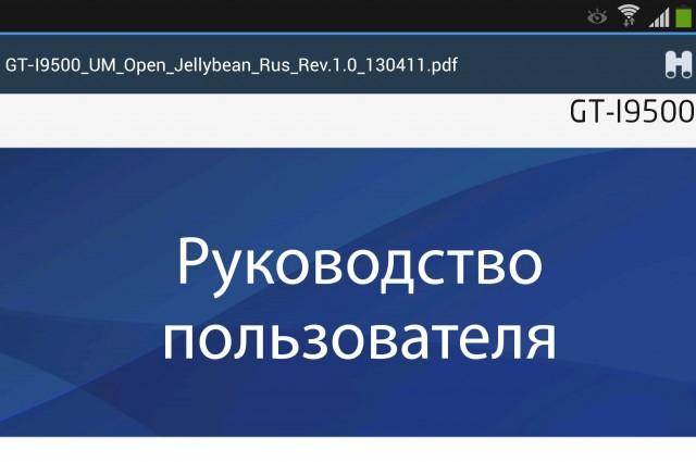 Инструкция на русском для Samsung Galaxy S4