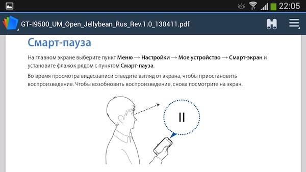 Инструкция для Samsung Galaxy S4