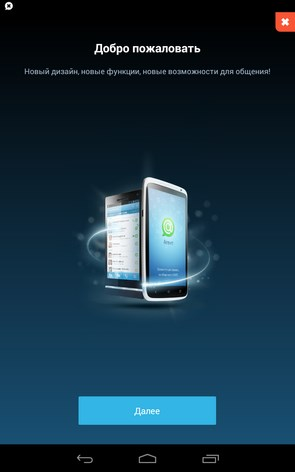 Мобильный Агент – сообщения и видеозвонки для Samsung Galaxy