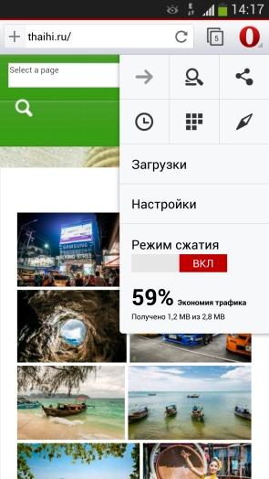 Опера для Samsung Galaxy S4 - сжатие