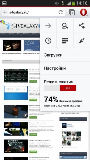 Opera для Samsung Galaxy S4 - режим сжатия