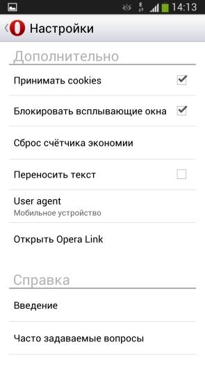 Opera для Samsung Galaxy S 4 - настройки