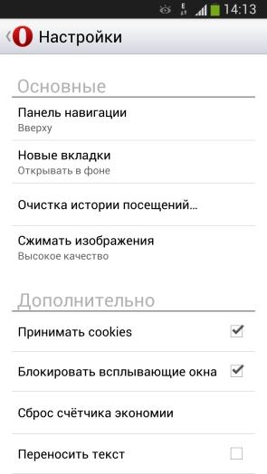 Опера для Samsung Galaxy S4 - настройки