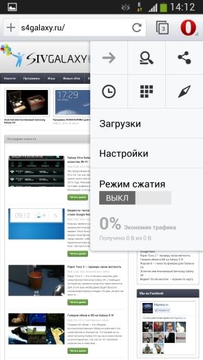 Opera Браузер для Samsung Galaxy S IV