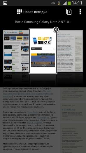 Opera для Samsung Galaxy S IV - открытые вкладки