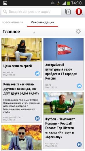 Opera для Samsung Galaxy S4 - рекомендации