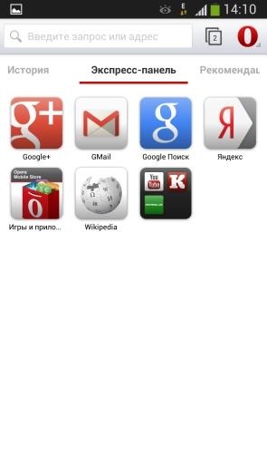 Opera для Samsung Galaxy S IV
